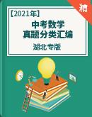 【备战2022】2021年中考数学真题分类汇编(湖北专版)
