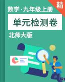 北师大版数学九年级上册 单元检测卷(学生版+教师版)
