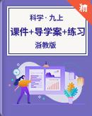 浙教版科學九年級上冊同步課件+預習學案+練習