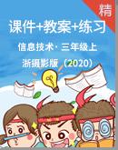 【高效備課】浙攝影版(2020)信息技術三年級上冊 課件+教案+練習