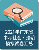 2021年浙江省各地社會·法治中考模擬試卷匯總