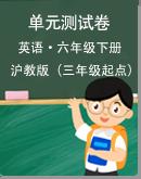 小学英语沪教版(三起)六年级下册达标检测卷(答案+听力材料+听力音频)