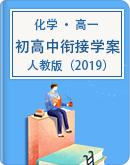 2021-2022学年人教版(2019)初高中葡京真人捕鱼网站衔接澳门葡京官网注册