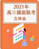 吉林省双辽市、长岭县、大安市、通榆县2022届高三7月摸底联考试题
