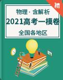 2021各地高考澳门葡京娱乐一模澳门葡京网站入口(含解析)