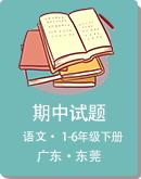 广东省东莞市虎门镇2020-2021学年第二学期1-6年级语文期中试题