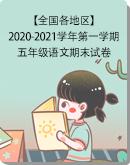 【统编版】全国各地区2020-2021学年五年级上册语文期末检测试卷汇总