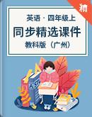教科版(广州)四年级上册英语同步课件+素材