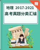 高考地理五年真題分類匯編(2017-2021)(教師版+學生版)