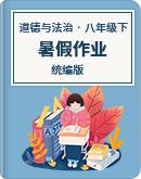 2020-2021學年統編版道德與法治八年級下冊暑假作業(含答案)