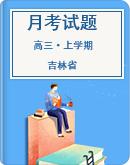 吉林省双辽市、长岭县、大安市、通榆县2022届高三上学期7月摸底联考试题