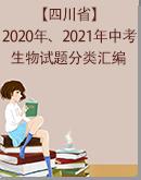 【四川省】2020年、2021年中考生物試題分類匯編 (word版,含解析)