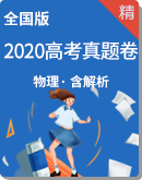 2020年各地高考物理真题试卷(含解析)