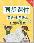 【高效備課】仁愛科普版英語七年級上同步課件+音視頻