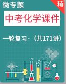 【备考2022】中考化学一轮复习微专题课件