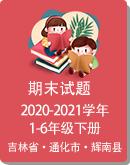 吉林省通化市辉南县2020-2021学年第二学期1-6年级各科期末试题