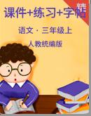 【高效备课】统编版语文三年级上册 同步课件+练习+字帖