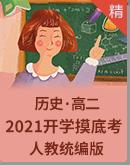 2021年秋季高二歷史 開學摸底考試卷