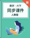 人教版小学数学六年级下册同步课件