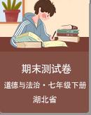 【 湖北省】2020-2021学年七年级下学期道德与法治期末考试试题