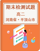 河南省平顶山市2020-2021学年高二下学期期末调研试题