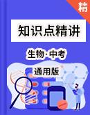 【中考復習】初中生物復習通用知識點精講課件