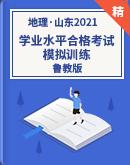 (鲁教版)山东省2021年夏季学业水平合格考试 高中地理 模拟训练(WORD解析版)