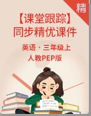 【课堂导航】人教PEP版三年级上册英语同步课件