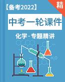 【备考2022】中考化学一轮复习专题课件