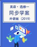高中英语外研版(2019)选择性必修第一册学案(含解析)