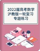 2022届高考数学沪教版一轮复习专题练习(Word含答案)