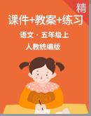 【高效备课】统编版语文五年级上册 同步课件+教案+练习