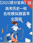 【2022提分宝典】 高考历史一轮 2021年全国名校模拟题荟萃(全国版)