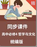 統編版高政必修4《哲學與文化》同步課件