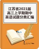 2021屆江蘇省高三上學期英語期中考試試題分類匯編