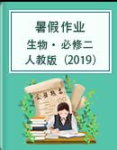 2020-2021学年高中生物人教版(2019)必修二暑假作业基础训练+ 能力提升