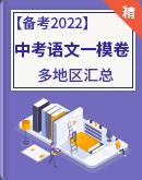 【备考2022】2021年中考澳门葡京玩法一模澳门葡京网站入口(多地区汇总)