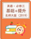 高中英语北师大版(2019)必修三单元基础检测+综合提升(含答案)