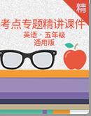 小学英语通用版五年级考点专题课件+微课