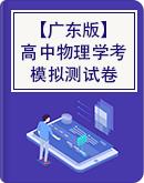 【廣東版】 高中物理學業水平合格性考試模擬測試卷 (Word版,含答案)