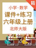 北师大版小学数学六年级上册课件+练习