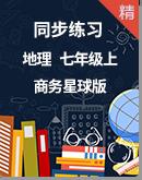 商务星球版地理七年级上册同步练习