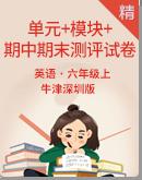 牛津深圳版六年級上冊英語單元+模塊+期中期末綜合測試卷(含答案,音頻及聽力書面材料)