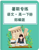 高一语文下学期暑期专练(含答案)