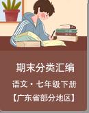 【广东省部分地区】2020-2021学年七年级下册期末语文试题分类汇编(Word版,含答案)