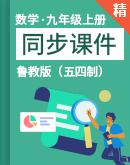 鲁教版(五四制)澳门葡京app下载九年级上册 同步澳门葡京真人棋牌游戏