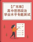 【廣東版】高中思想政治學業(合格性)水平專題測試