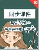 牛津译林版(2019)必修 第一册 同步课件