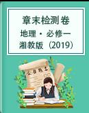 2021年高中地理湘教版(2019)必修第一冊章末檢測卷