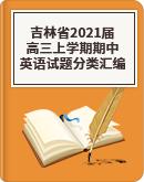 吉林省2021屆高三上學期期中英語試卷試題分類匯編